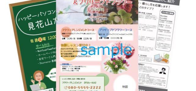 10/22 Wordでフライヤー作成講座【趣味なび】申込受付中!