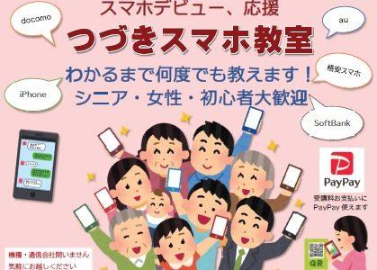 【word作品】つづきスマホ教室の新しいチラシ