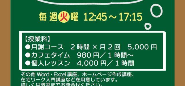 3月5日(火)新教室でリニューアルオープン!